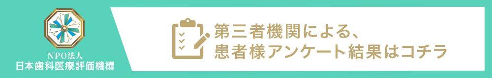 日本⻭科医療評価機構がおすすめする宮崎県・宮崎市の⻭医者・土田⻭科医院の口コ ミ・評判